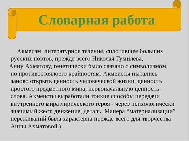 Словарная работа Акмеизм, литературное течение, сплотившее больших русских п...