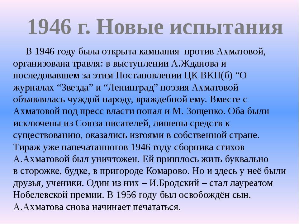 В 1946 году была открыта кампания против Ахматовой, организована травля: в в...