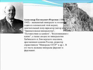 Александр Евгеньевич Ферсман (1883-1945) - знаменитый минералог и геохимик (о