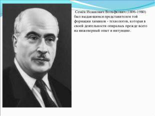 Семён Исаакович Вольфкович (1896-1980) был выдающимся представителем той фор