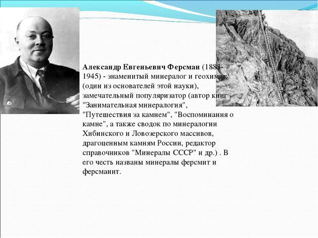 Александр Евгеньевич Ферсман (1883-1945) - знаменитый минералог и геохимик (о...