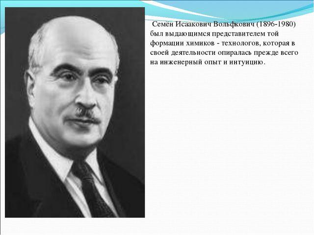 Семён Исаакович Вольфкович (1896-1980) был выдающимся представителем той фор...