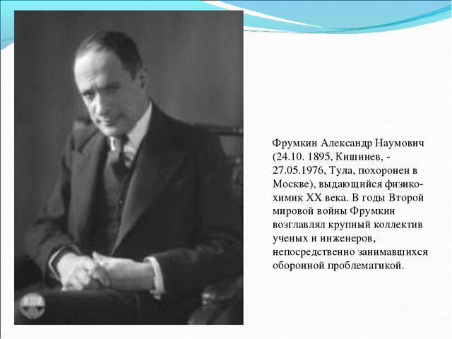 Фрумкин Александр Наумович (24.10. 1895, Кишинев, - 27.05.1976, Тула, похорон...