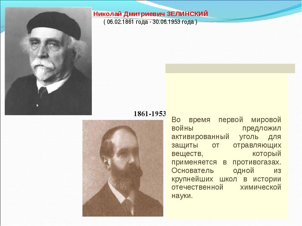 Николай Дмитриевич ЗЕЛИНСКИЙ ( 06.02.1861 года - 30.06.1953 года ) 1861-1953...