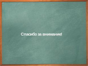 Используема литература и ссылки http://a-vir.chalna.edusite.ru/p16aa1.html ht