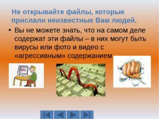 «Подделки!!!» Чем опасны сайты-подделки? крадут пароли распространяют вредоно