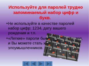 Используйте на компьютерах лицензионное программное обеспечение, антивирусные