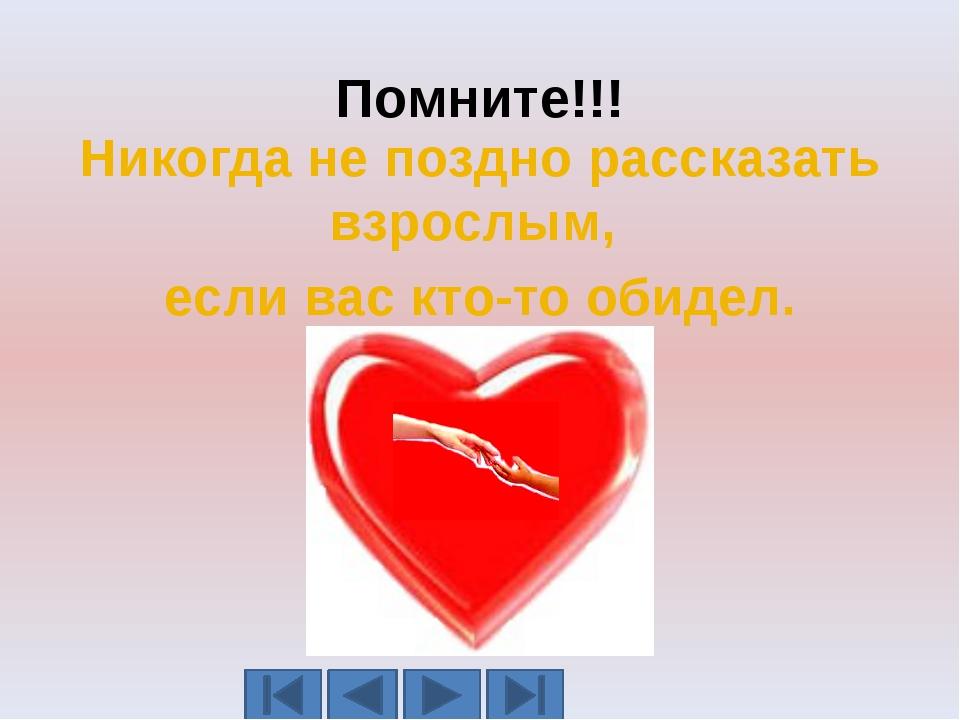 Линия помощи «Дети онлайн» 8-800-2500015 (звонок по России бесплатный) Звонит...