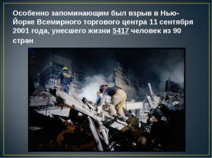 Особенно запоминающим был взрыв в Нью-Йорке Всемирного торгового центра 11 се