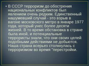 В СССР терроризм до обострения национальных конфликтов был явлением очень ред