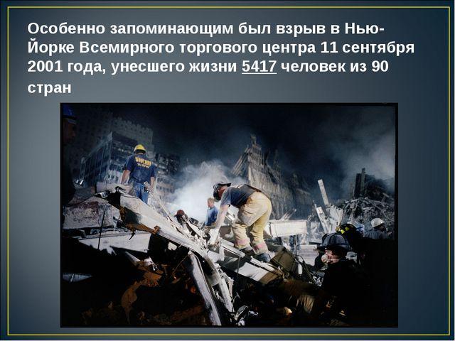 Особенно запоминающим был взрыв в Нью-Йорке Всемирного торгового центра 11 се...