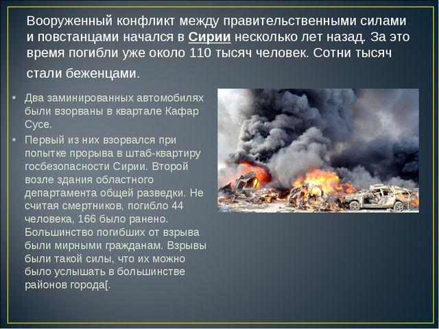 Вооруженный конфликт между правительственными силами и повстанцами начался в...
