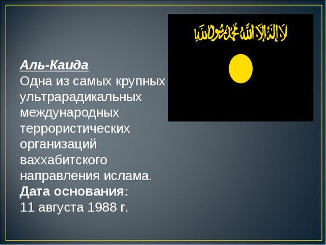 Аль-Каида Одна из самых крупных ультрарадикальных международных террористичес...