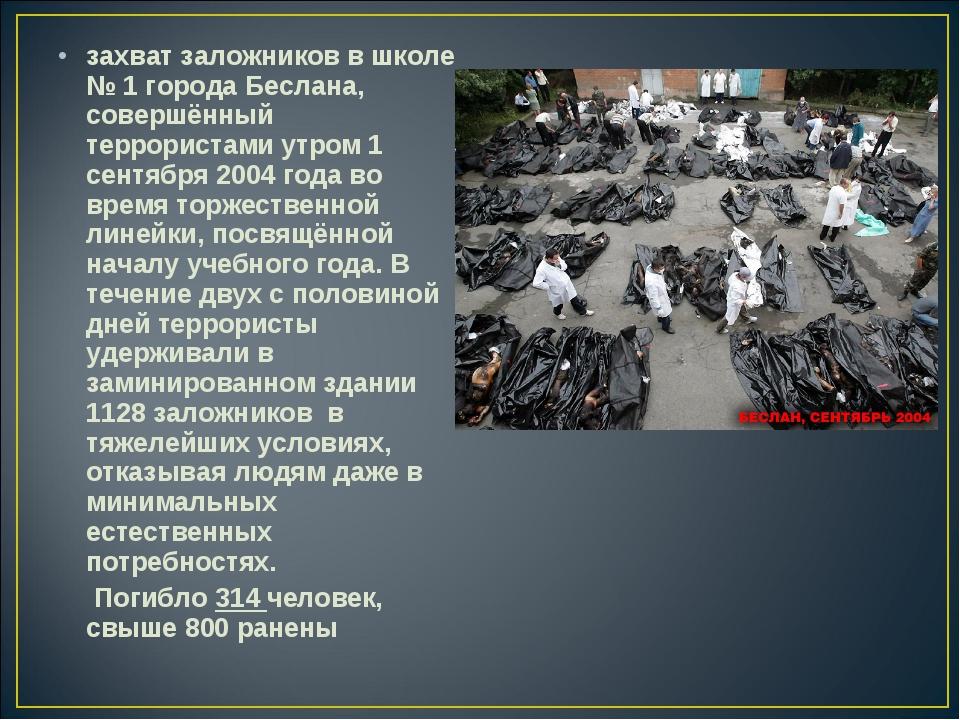 захватзаложниковв школе №1 городаБеслана, совершённый террористами утром...
