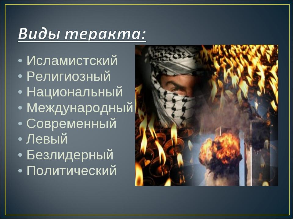 Исламистский Религиозный Национальный Международный Современный Левый Безлиде...