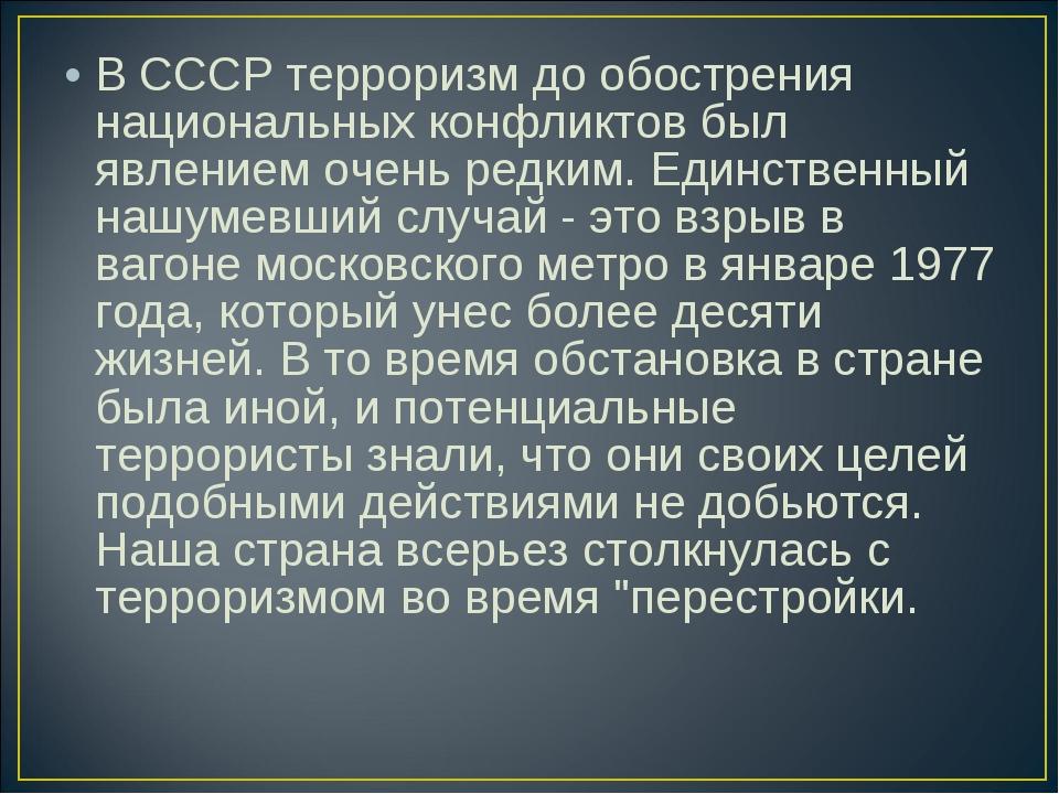В СССР терроризм до обострения национальных конфликтов был явлением очень ред...
