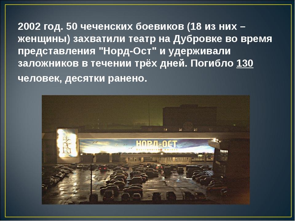 2002 год. 50 чеченских боевиков (18 из них – женщины) захватили театр на Дубр...