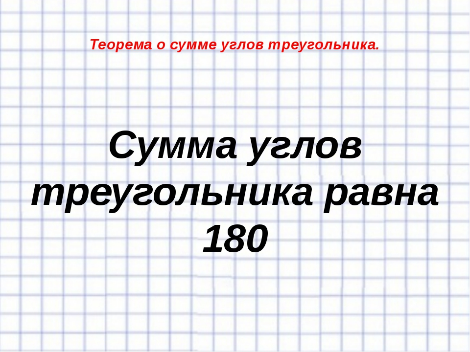 Теорема о сумме углов треугольника. Сумма углов треугольника равна 180