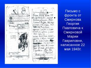 Письмо с фронта от Смирнова Георгия Павловича к Смирновой Марии Гавриловне, н