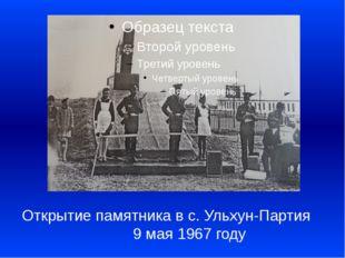 Открытие памятника в с. Ульхун-Партия            9 мая 1967 году