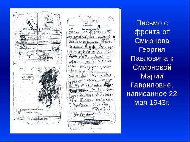 Письмо с фронта от Смирнова Георгия Павловича к Смирновой Марии Гавриловне, н...