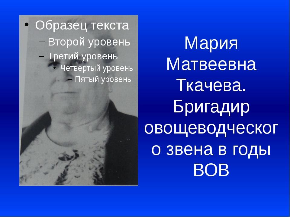 Мария Матвеевна Ткачева. Бригадир овощеводческого звена в годы ВОВ