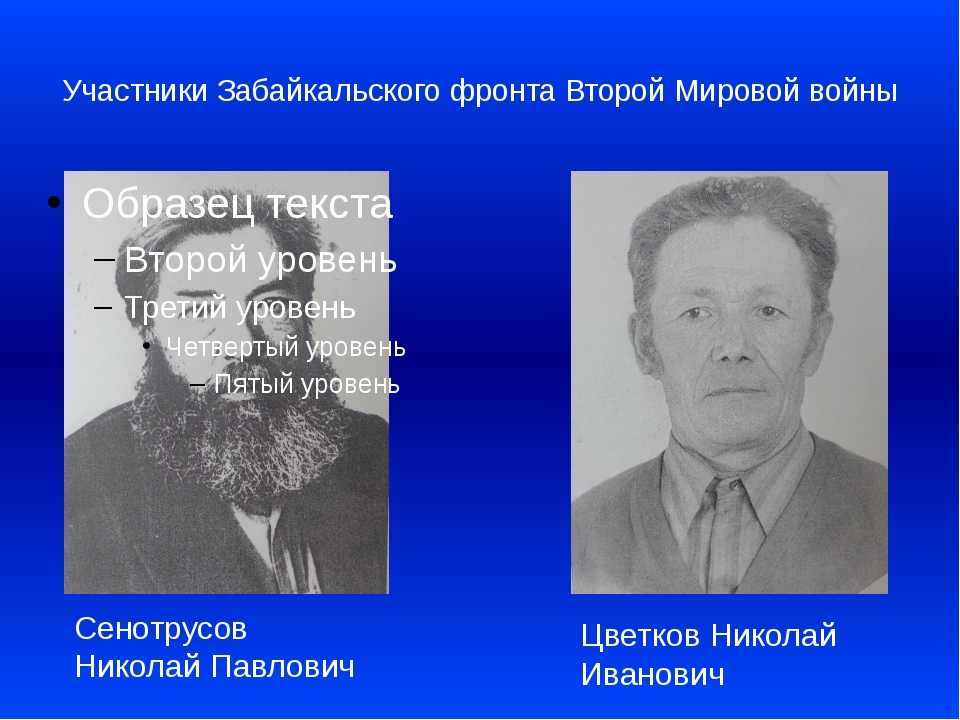 Участники Забайкальского фронта Второй Мировой войны