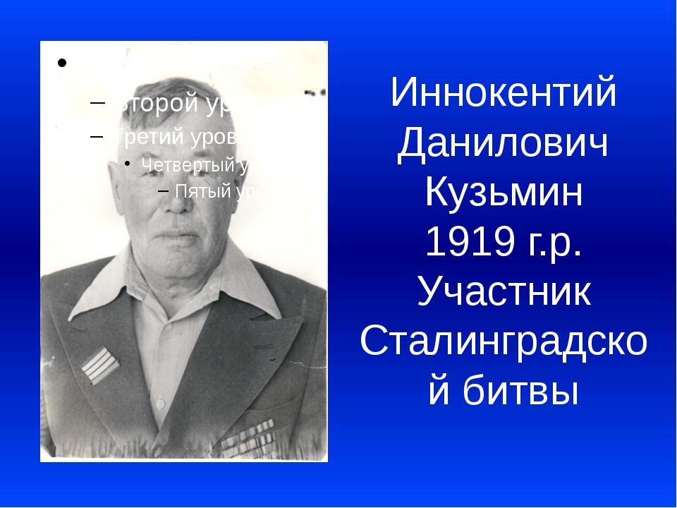 Иннокентий Данилович Кузьмин 1919 г.р. Участник Сталинградской битвы