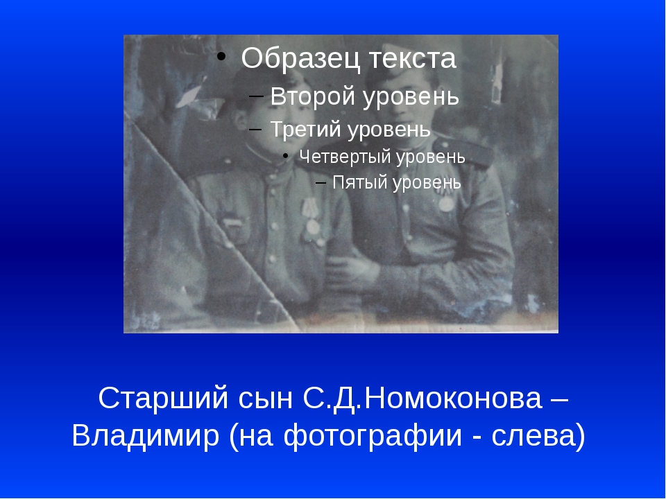 Старший сын С.Д.Номоконова – Владимир (на фотографии - слева)