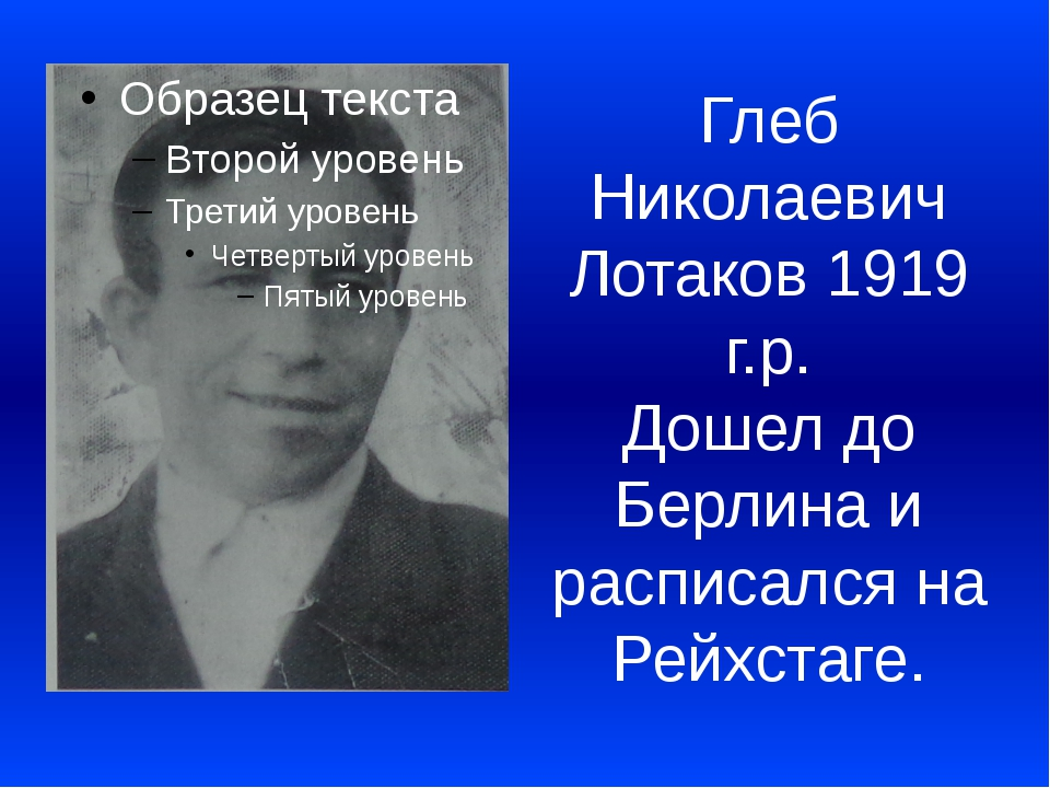 Глеб Николаевич Лотаков 1919 г.р. Дошел до Берлина и расписался на Рейхстаге.