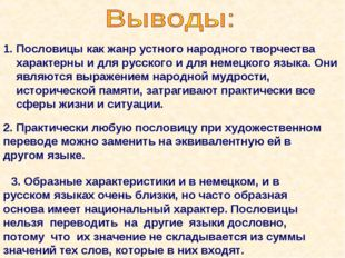 3. Образные характеристики и в немецком, и в русском языках очень близки, но