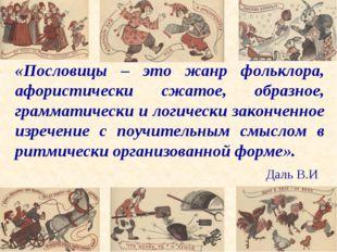 «Пословицы – это жанр фольклора, афористически сжатое, образное, грамматическ