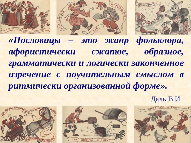 «Пословицы – это жанр фольклора, афористически сжатое, образное, грамматическ...