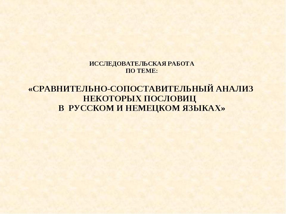 ИССЛЕДОВАТЕЛЬСКАЯ РАБОТА ПО ТЕМЕ: «СРАВНИТЕЛЬНО-СОПОСТАВИТЕЛЬНЫЙ АНАЛИЗ НЕКО...