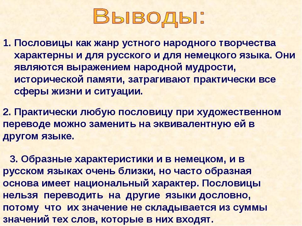 3. Образные характеристики и в немецком, и в русском языках очень близки, но...