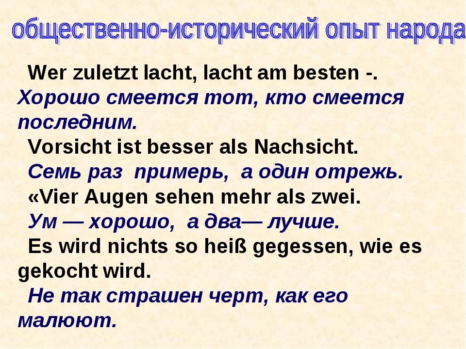 Wer zuletzt lacht, lacht am besten -. Хорошо смеется тот, кто смеется последн...