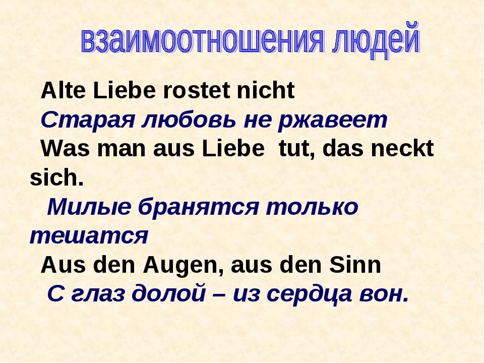 Alte Liebe rostet nicht Старая любовь не ржавеет Was man aus Liebe tut, das n...
