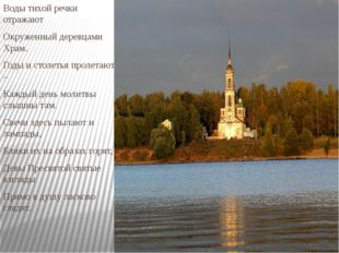 Воды тихой речки отражают Окруженный деревцами Храм. Годы и столетья пролетаю