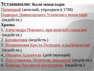 . Установили: были монастыри Пятницкий(женский, упразднен в 1788) Подворье