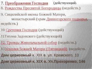8. Рождества Пресвятой Богородицы(недейств.) 9. Сицилийской иконы Божией Ма