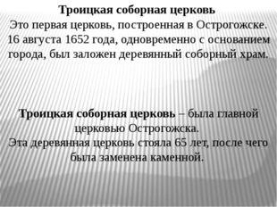 Троицкая соборная церковь Это первая церковь, построенная в Острогожске. 16