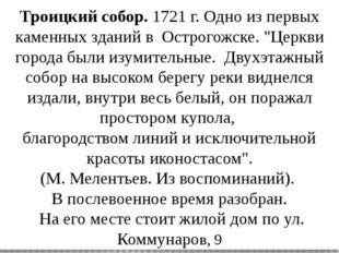 """Троицкий собор. 1721 г. Одно из первых каменных зданий в Острогожске. """"Церкви"""