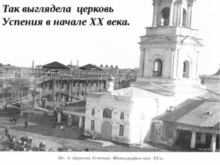 Так выглядела церковь Успения в начале ХХ века.