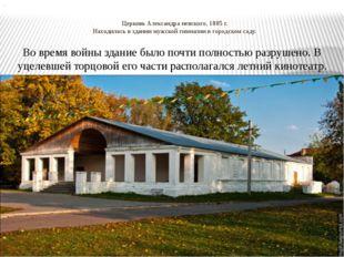 Церковь Александра невского, 1885 г. Находилась в здании мужской гимназии в г