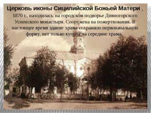Церковь иконы Сицилийской Божьей Матери , 1870 г., находилась на городском по