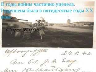 В годы войны частично уцелела. Разрушена была в пятидесятые годы XX века.