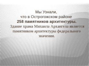 Мы Узнали, что в Острогожском районе 258 памятников архитектуры. Здание храм
