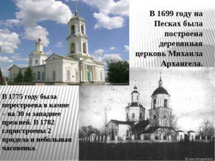В 1699 году на Песках была построена деревянная церковь Михаила Архангела.