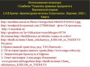 """Использованная литература: 1.Самбикин """"Указатель храмовых празднеств в Ворон"""