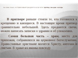 Мы также Узнали, что Православный храм делится на три части: притвор, сам хр
